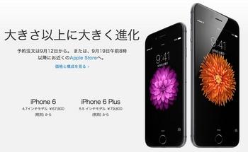 20140910iPhone6plus.jpg